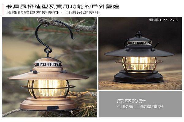 Barebones 迷你愛迪生吊掛營燈 Mini Edison Lantern LIV-275 古銅/LIV274紅/LIV273黑    售:1050元 1