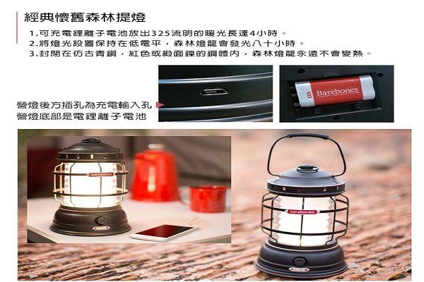 Barebones 手提營燈ForestLIV-261黑銅色、LIV-262 紅色 售:2100元 1